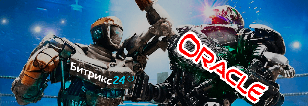 Битрикс24 vs Oracle